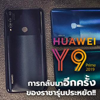 พรีวิว HUAWEI Y9 Prime 2019 การกลับมาอีกครั้ง ของราชารุ่นประหยัด