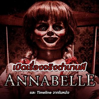 Annabelle | เปิดเรื่องจริงตำนานผี Annabelle และ Timeline จากในหนัง