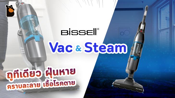 รีวิว Bissell Vac&Steam เครื่องดูดฝุ่น 3-in-1 ถูทีเดียว ฝุ่นหาย คราบละลาย เชื้อโรคตาย