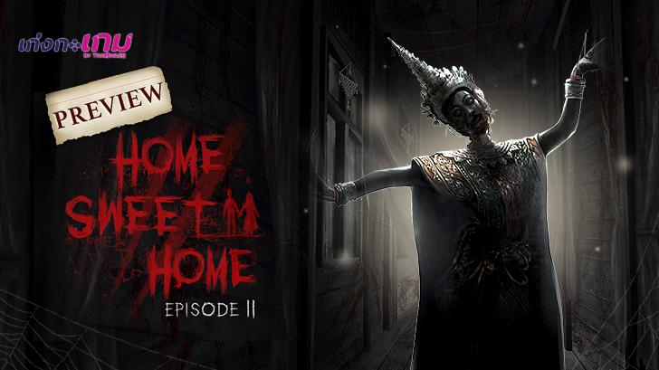 พรีวิว ลองเล่นเดโม Home Sweet Home 2 ยังหลอนเหมือนเดิม เพิ่มเติมคือเก็บรายละเอียดดีขึ้นอีก!