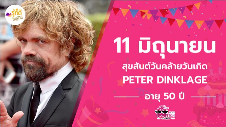 [รู้ก็ดีไม่รู้ก็ได้] HBD Peter Dinklage | นักแสดงตัวเล็กกับความสำเร็จที่ยิ่งใหญ่