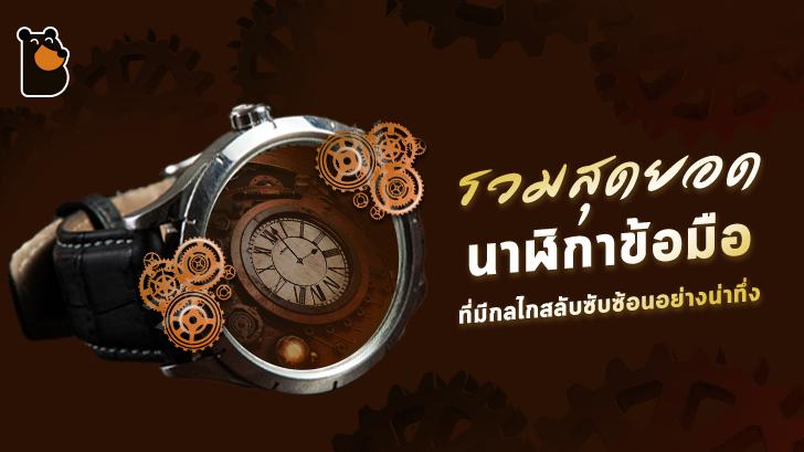 รวมสุดยอดนาฬิกาข้อมือที่มีกลไกสลับซับซ้อนอย่างน่าทึ่ง