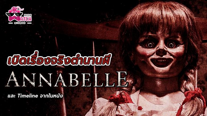 Annabelle   เปิดเรื่องจริงตำนานผี Annabelle และ Timeline จากในหนัง
