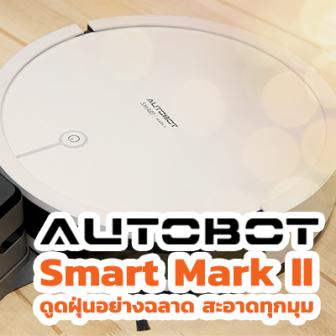 รีวิว หุ่นยนต์ดูดฝุ่น AUTOBOT Smart Mark II ดูดฝุ่นอย่างฉลาด สะอาดทุกมุม