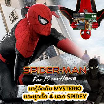 Spider-Man Far From Home | มารู้จักกับ Mysterio และชุดทั้ง 4 ของ Spidey