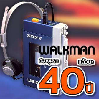 Sony WALKMAN มีอายุครบ 40 ปี แล้วนะ