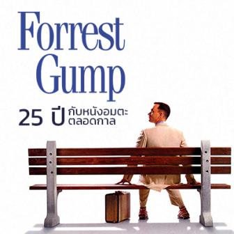 25 ปี กับหนังอมตะตลอดกาล Forrest Gump