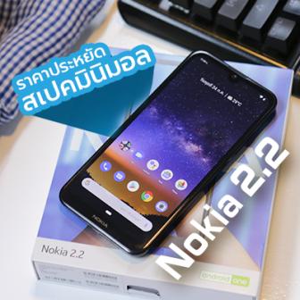 รีวิว Nokia 2.2 สมาร์ทโฟน Android One ราคาประหยัด แบตฯ ถอดได้ อัปเดตใช้กันยาวๆ