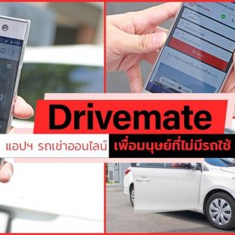 รีวิว Drivemate แอปพลิเคชันเช่ารถยอดนิยม