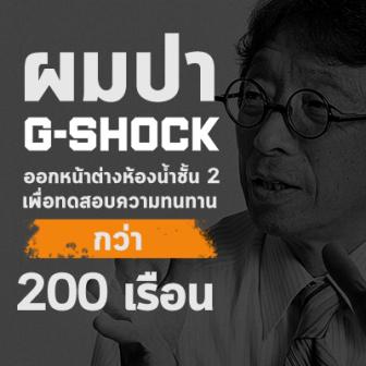 Kikuo Ibe ชายผู้คิดค้น G-Shock ขึ้นมา เพราะเสียใจที่ทำนาฬิกาของพ่อพัง