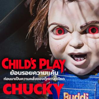Child's Play | ย้อนรอยความแค้นก่อนมาเป็นความคลั่งของตุ๊กตาสุดโหด Chucky