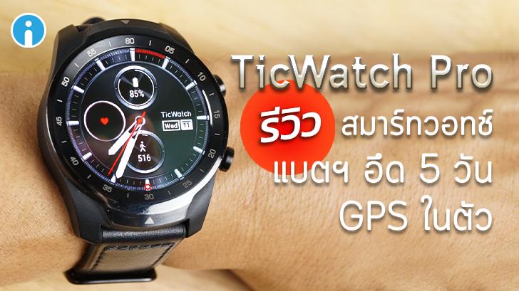 รีวิว TicWatch Pro สมาร์ทวอทช์ Wear OS ระดับพรีเมี่ยม แบตฯ อึด 5 วัน มี GPS ในตัว