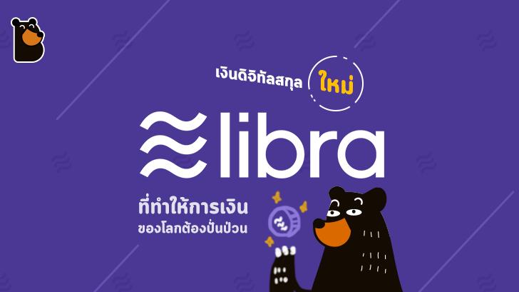 Libra เงินดิจิทัลสกุลใหม่จาก Facebook ที่เราทุกคนอาจจะได้ใช้กันในปีหน้า