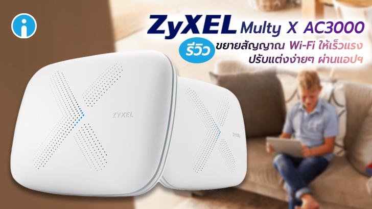 รีวิว ZYXEL Multy X AC3000 ขยายสัญญาณ Wi-Fi ให้เร็วแรงทั่วบ้าน ปรับแต่งผ่านแอปฯ ได้ง่ายๆ