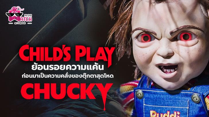 Child's Play   ย้อนรอยความแค้นก่อนมาเป็นความคลั่งของตุ๊กตาสุดโหด Chucky
