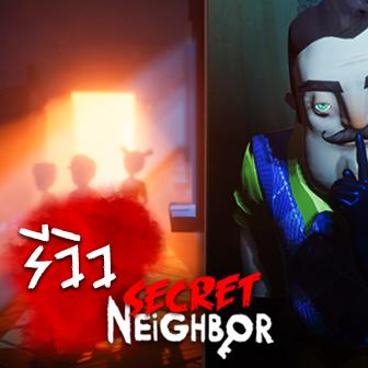 รีวิว Secret Neighbor เกมลูกผสมระหว่าง Identity V และ Deceit ที่ภาพไม่หลอน แต่เกมเพลย์หลอนมาก