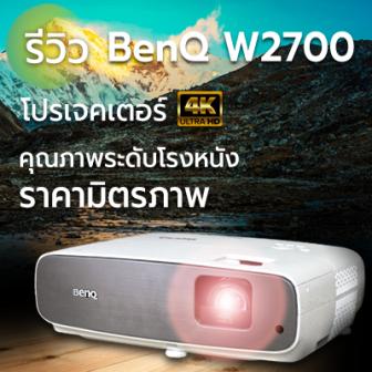 รีวิว BenQ W2700 โปรเจคเตอร์ 4K คุณภาพระดับโรงหนัง ราคามิตรภาพ