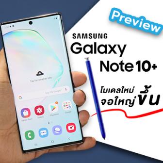 พรีวิว Samsung Galaxy Note10+ โมเดลจอใหญ่ กับ S Pen ลูกเล่นใหม่ดั่งไม้กายสิทธิ์