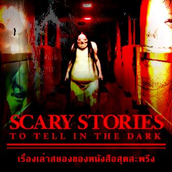 เรื่องเล่าสยองของหนังสือสุดสะพรึง Scary Stories to Tell in the Dark
