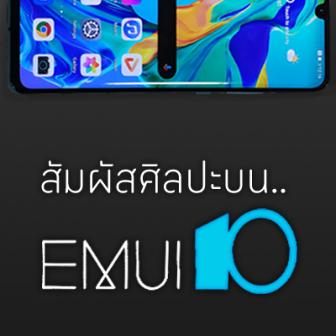พรีวิว EMUI10 ระบบปฏิบัติการบน Android Q ของหัวเว่ยกับความสวยงามที่ลงตัว
