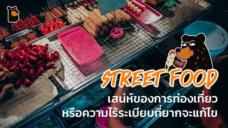 Street Food เสน่ห์ของการท่องเที่ยว หรือความไร้ระเบียบที่ยากจะแก้ไข