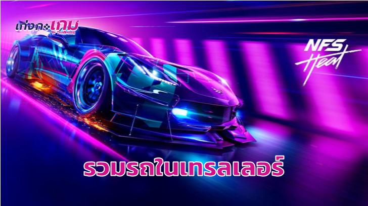 พรีวิว รวมรถทุกรุ่นในเทรลเลอร์ใหม่ Need For Speed: Heat