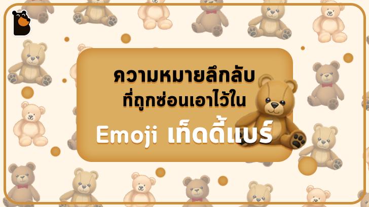 เรื่องน่ารู้เกี่ยวกับอีโมจิหมี Teddy Bear ที่ซ่อนความหมายน่ารักๆ เอาไว้อยู่