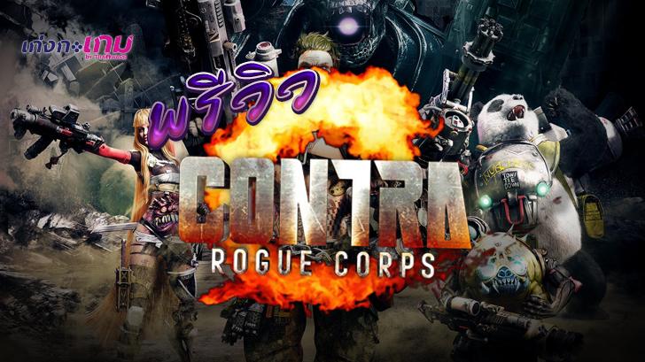 พรีวิว Contra Rogue Corps เกมแฟรนไชส์คอนทรา ที่ไม่เหมือนเดิมอีกต่อไป (แต่ยังคงคอนเซ็ปต์ระห่ำอยู่เหมือนเดิม)