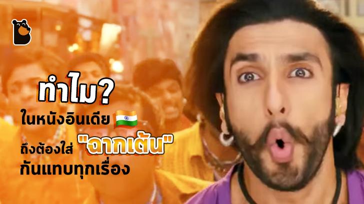 ทำไมในหนังอินเดียถึงต้องใส่
