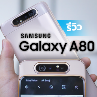 รีวิว Samsung Galaxy A80 สมาร์ทโฟนกล้องหลังหมุนกลับสลับได้ ถ่ายวีดีโอเด็ด