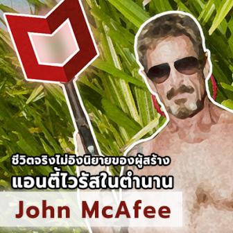ตีแผ่ชีวิต John McAfee อดีตเศรษฐีพันล้าน ผู้สร้างแอนตี้ไวรัสในตำนาน และชีวิตด้านมืดที่คุณคิดไม่ถึง