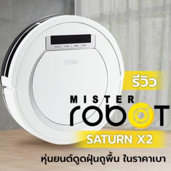 รีวิว Mister Robot SATURN X2 หุ่นยนต์ดูดฝุ่น และถูพื้น ควบคุมผ่านรีโมท รองรับพื้นที่ 130 ตร.ม.