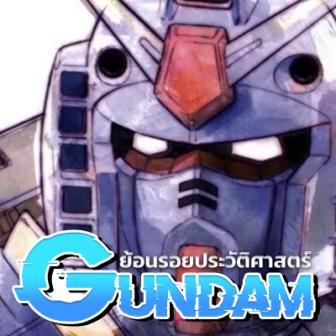 ย้อนรอยประวัติศาสตร์ Gundam อนิเมะที่ปฏิวัติภาพหุ่นยนต์ยักษ์จนรู้จักไปทั่วโลก