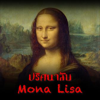 Mona Lisa ภาพชื่อดังที่เต็มไปด้วยเรื่องราวลึกลับมากมาย