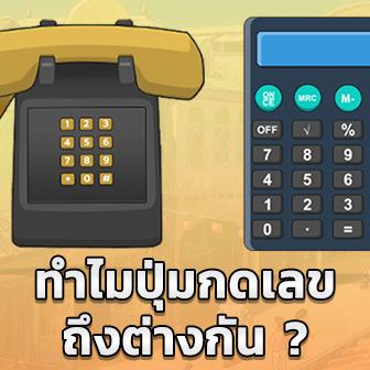 เคยสงสัยไหมว่าทำไม ปุ่มกดโทรศัพท์และเครื่องคิดเลขถึงเรียงไม่เหมือนกัน?