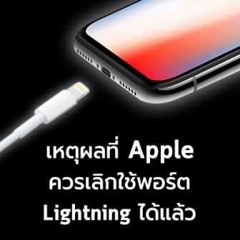 5 เหตุผลที่ Apple ควรเลิกใช้พอร์ต Lightning ได้แล้ว