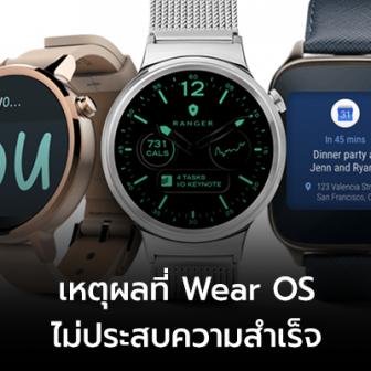 เหตุผลที่ Wear OS ไม่ประสบความสำเร็จ