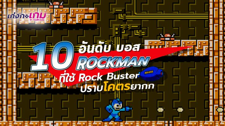10 อันดับ บอสสุดโหดในเกม Rockman ที่หากใช้แค่ Rock Buster จะปราบโคตรยาก