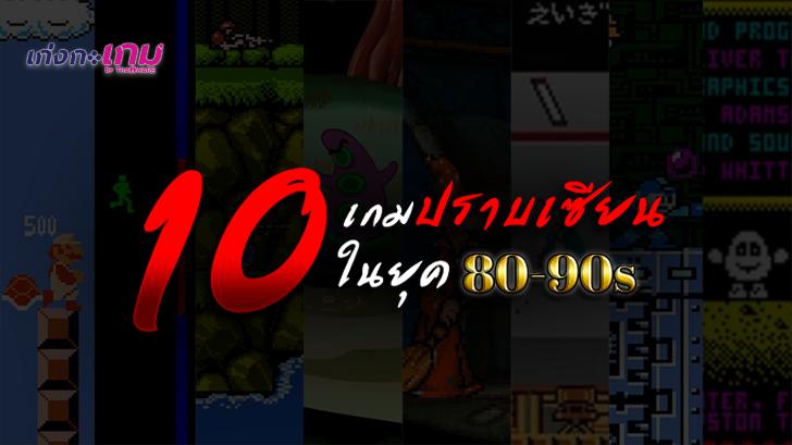 รีวิว 10 เกมที่ยากที่สุดในยุค 80-90s ใครรู้จักเกมไหนบ้างมาลองเช็คอายุกันดู