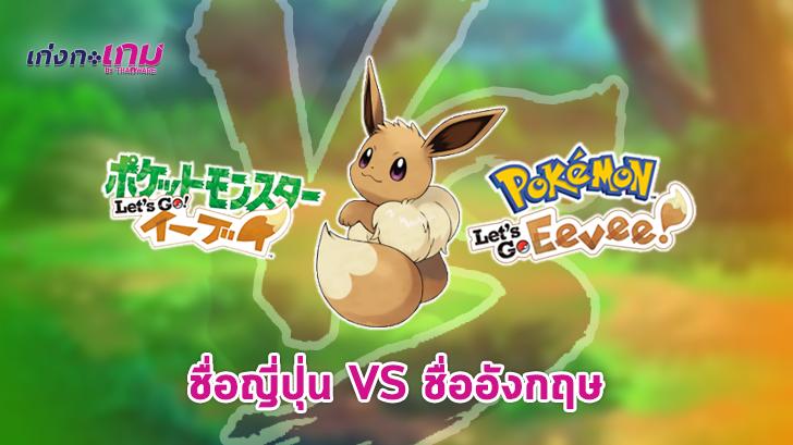 ไขข้อสงสัย ทำไม Pokemon ภาคภาษาอังกฤษและภาคภาษาญี่ปุ่นถึงมีชื่อไม่เหมือนกัน?