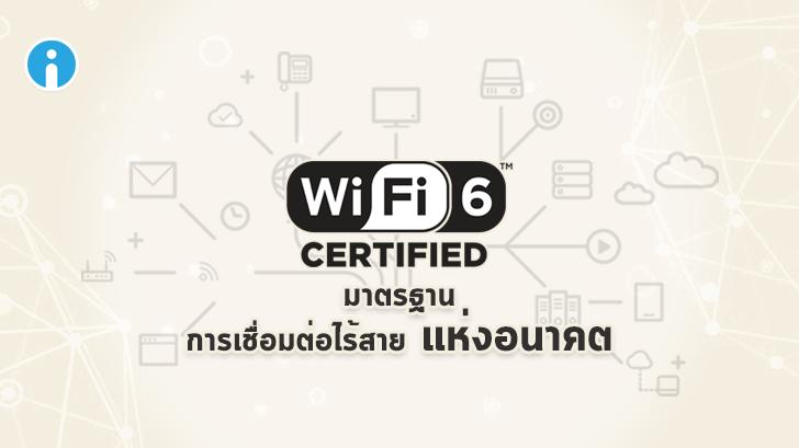 ทำความรู้จัก Wi-Fi 6 มาตรฐานการเชื่อมต่อไร้สายแห่งอนาคต