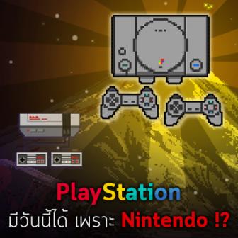 เมื่อ Nintendo หักหลัง Sony ศัตรูสุดแกร่งอย่าง PlayStation เลยได้แจ้งเกิด