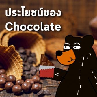 Chocolate ไม่ได้แค่อร่อยอย่างเดียวแต่ยังมีประโยชน์อีกด้วยนะ!