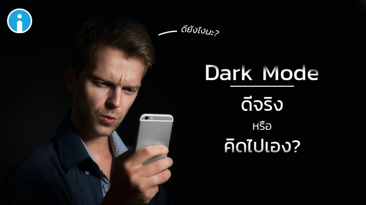 รีวิว Dark Mode ที่เราใช้กันอยู่ ดีจริงหรือคิดไปเอง?