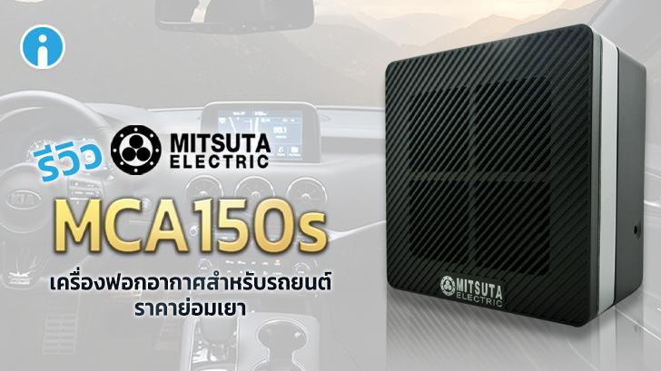 รีวิว  MITSUTA MCA150s เครื่องฟอกอากาศสำหรับรถยนต์ 5 ขั้นตอน ราคาย่อมเยา