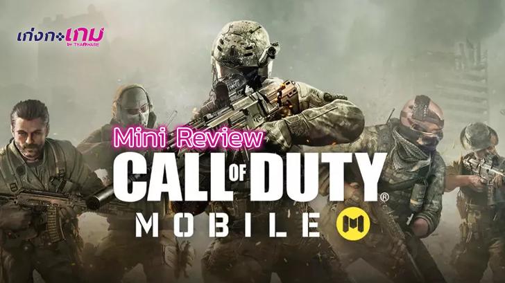 รีวิว Call of Duty Mobile เกมยิงบนมือถือที่ยก Call of Duty ตัวเต็มมาแบบครบเครื่อง