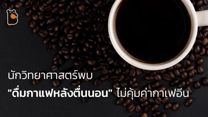 กาแฟแก้วแรกของวัน ควรดื่มตอนกี่โมงดี?