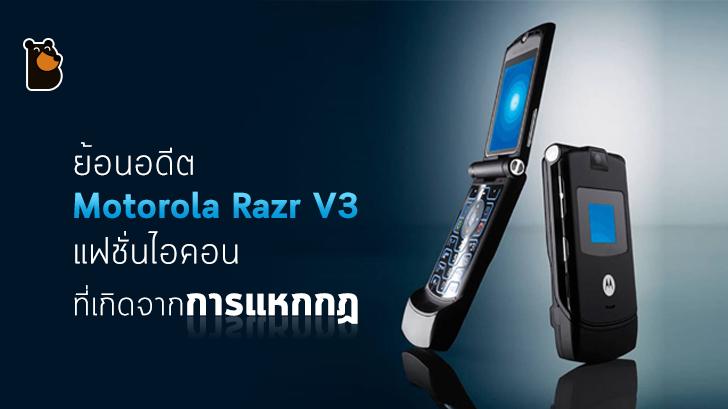 RAZR V3 มือถือที่แหกกฏของ Motorola จนประสบความสำเร็จกลายเป็นตำนาน
