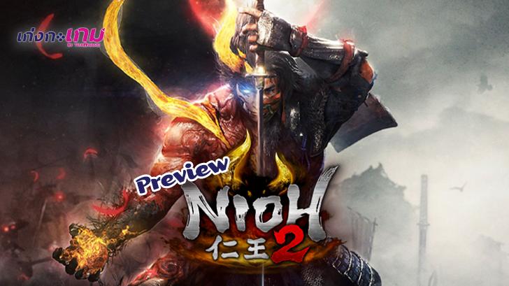 พรีวิว Hands On: Nioh 2 ใครที่เป็นแฟน Sekiro ห้ามพลาดเกมนี้!