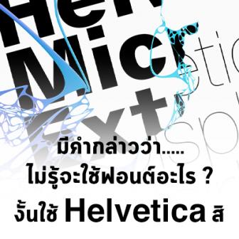 มารู้จัก Helvetica ฟอนต์ที่ได้รับความนิยมมากที่สุดในโลก